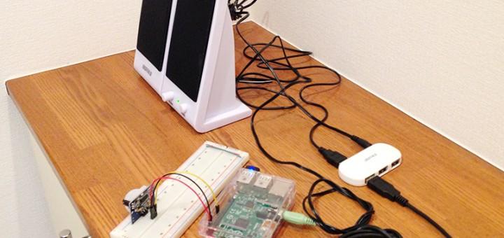 Raspberry Piと人感センサーで作るあいさつマシーン
