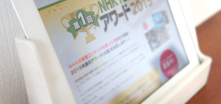 NHK for Schoolアワード2015