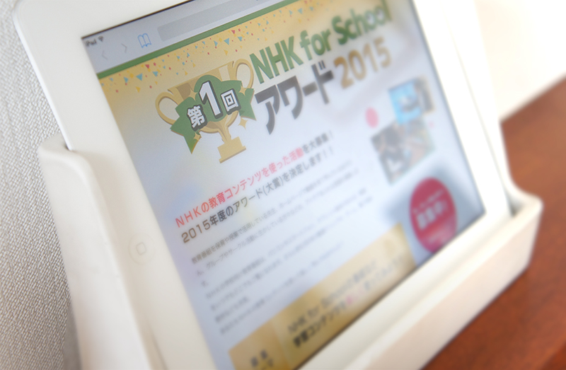 NHK for Schoolアワード2015