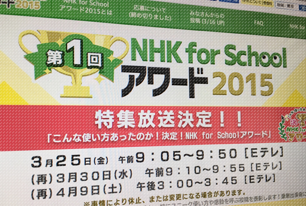nhkforschool-award1
