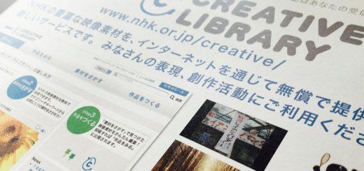 気分は映像ディレクター!映像編集体験ツール〜NHK クリエイティブライブラリーに注目