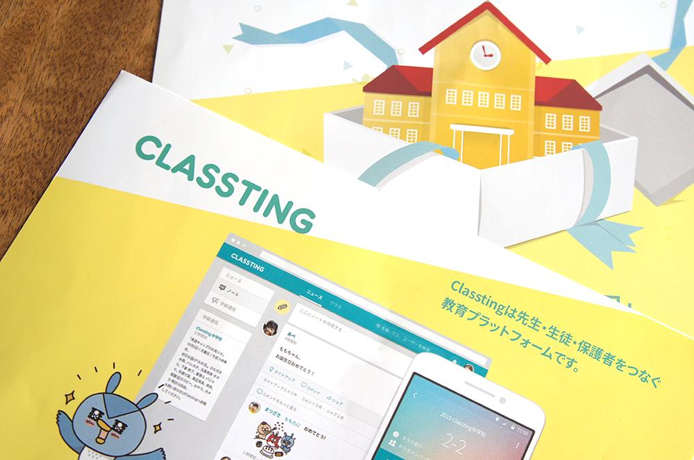 教育ITソリューションEXPO/CLASSTING