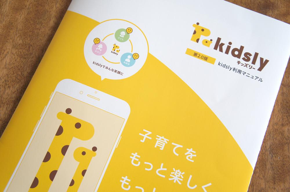 教育ITソリューションEXPO/kidsly