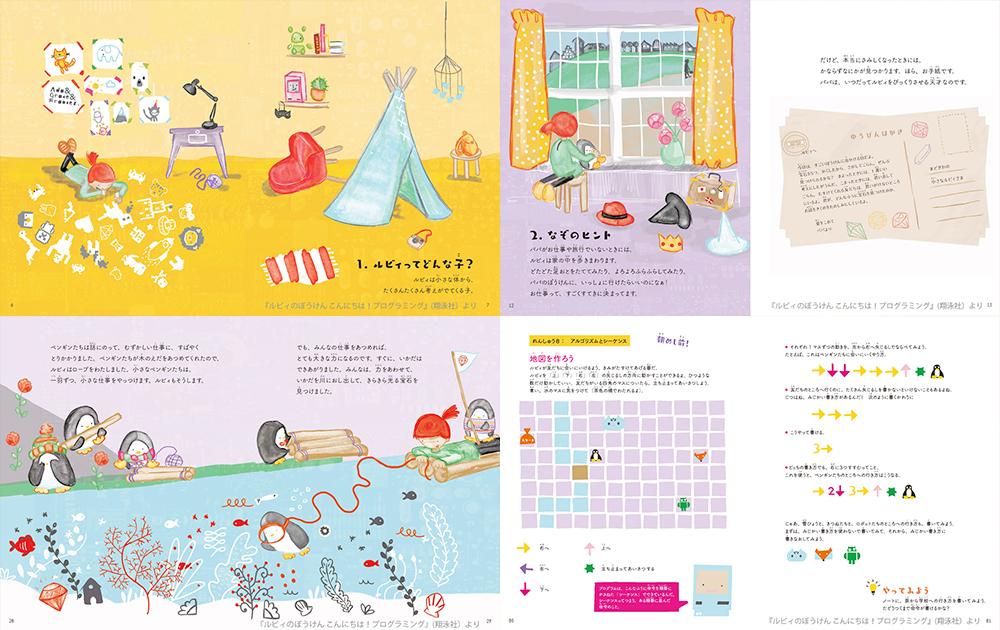 『ルビィのぼうけん』〜「プログラミング思考」に真正面から取り組んだ意欲的な絵本/ict-toolbox.com