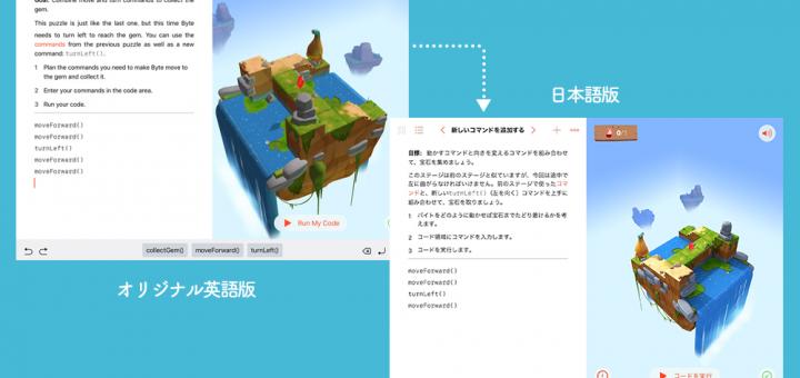 swiftplaygrounds-jp00