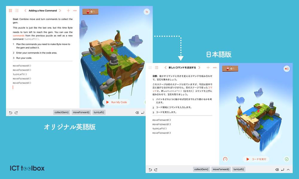 Swift Playgroundsが日本語化!Appleのクオリティの高いプログラミング学習ツール
