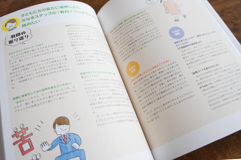 「先生のための小学校プログラミング教育がよくわかる本」(利根川裕太・佐藤智著、一般社団法人みんなのコード監修/翔泳社)
