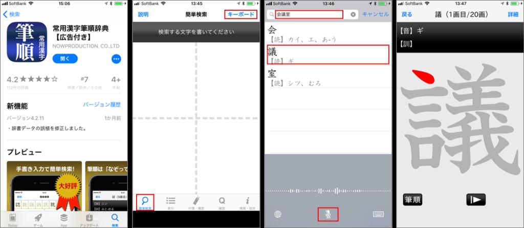 漢字対策、覚えなくていいから使えるようになろう!
