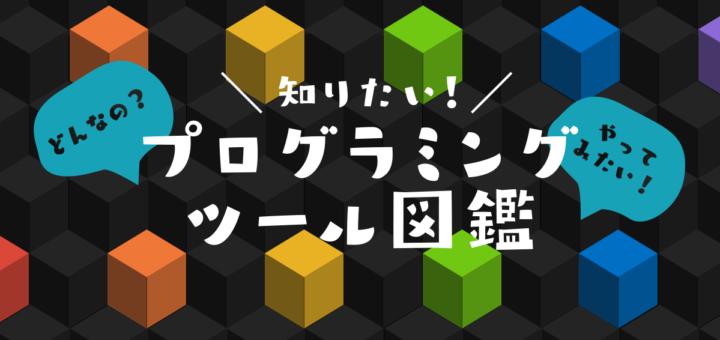 知りたい!プログラミングツール図鑑(tool-zukan.com)