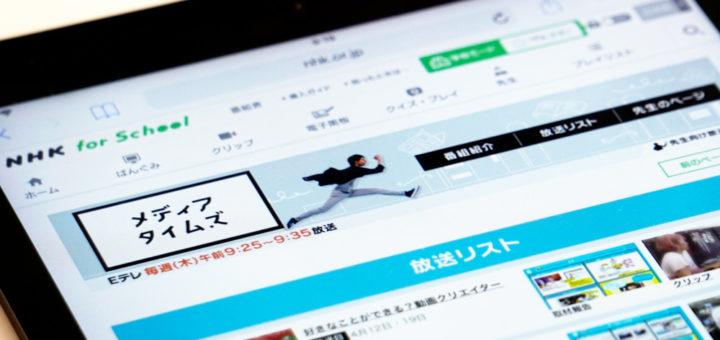 メディアタイムス(NHK Eテレ)