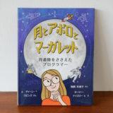 月とアポロとマーガレット: 月着陸をささえたプログラマー