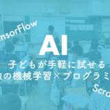 Google AI - TensorFlow