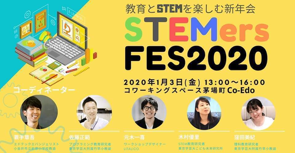 STEMers FES 2020
