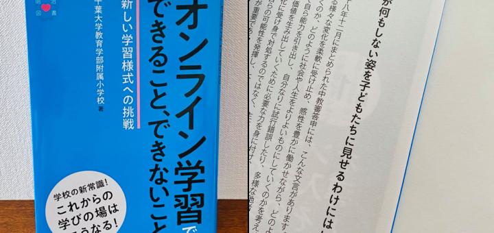 千葉大学教育学部附属小学校「オンライン学習でできること、できないこと」