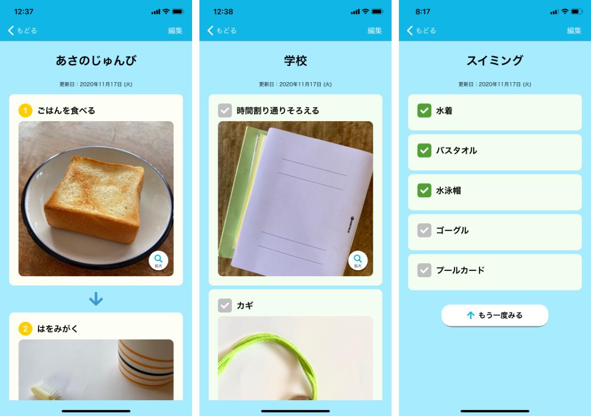 手順や持ち物の記憶&チェックを助けるアプリ「アシストガイド」