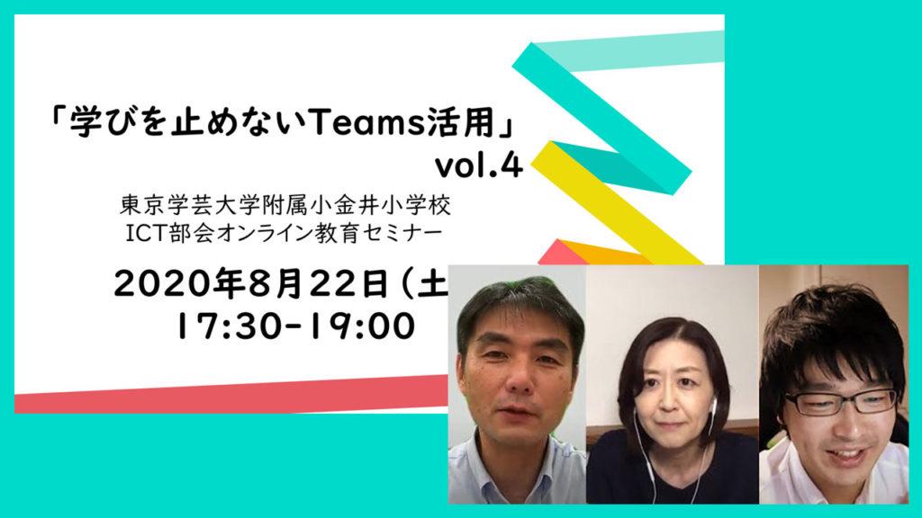 東京学芸大学附属小金井小学校ICT部会セミナー
