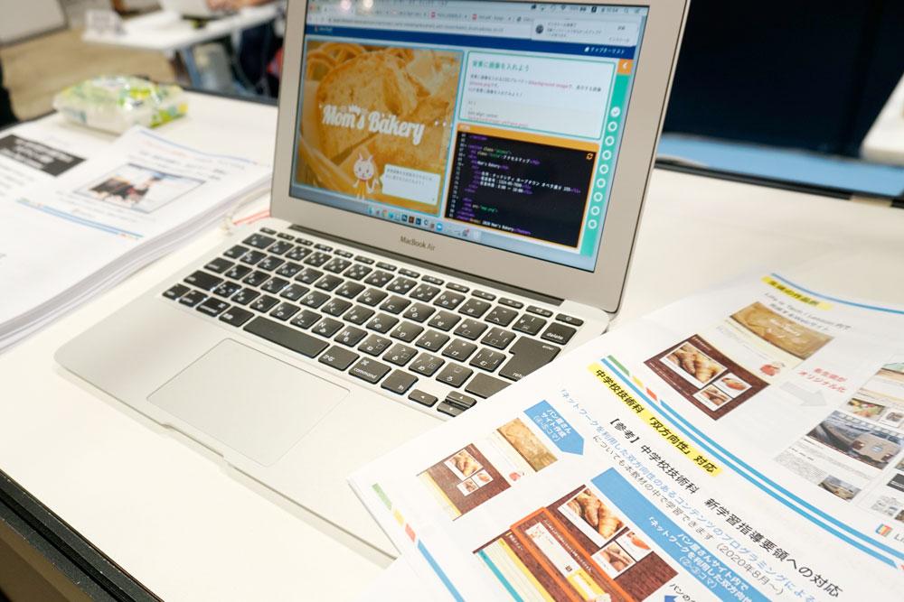 中学校のプログラミング新分野 life is tech!教材